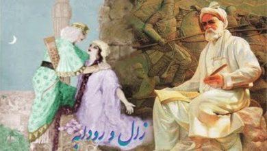 Photo of داستان زال و رودابه (قسمت دوم):