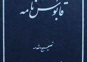 Photo of معرفی قابوس نامه