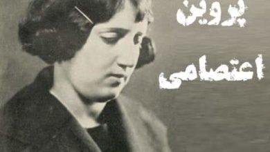 Photo of پروین اعتصامی