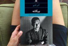Photo of نقد بیگانه آلبر کامو