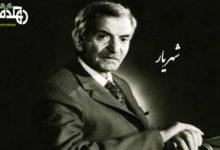 Photo of معرفی شهریار شاعر معاصر