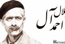 Photo of جلال آل احمد ، نویسنده و مترجم
