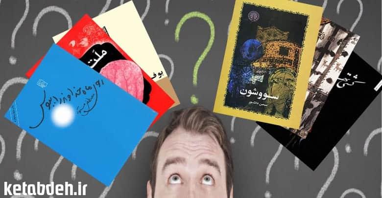 ۵ رمان خواندنی
