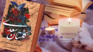 Photo of گلستان سعدی باب هفتم