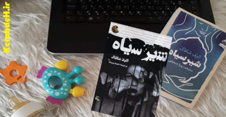 کتاب شیر سیاه اثر الیف شافاک