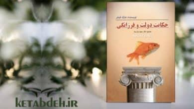 Photo of حکایت دولت و فرزانگی نقد و خلاصه