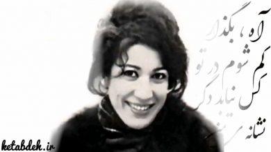 Photo of فروغ فرخزاد ، معرفی آثار و زندگینامه