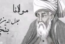Photo of زندگینامه و آثار مولانا جلال الدین محمد