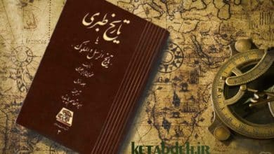 Photo of تاریخ طبری از محمد جریر طبری