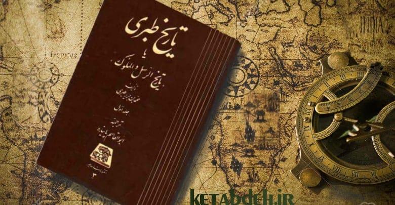 کتاب تاریخ طبری