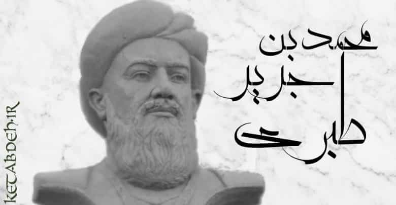 محمد بن جریر طبری