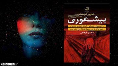 Photo of معرفی کتاب بی شعوری
