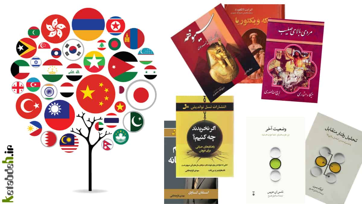 بهترین مترجم های ایرانی