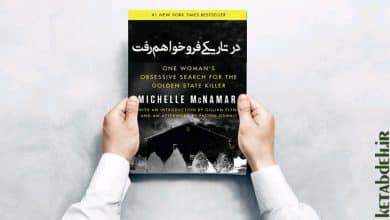 """Photo of کتاب """" در تاریکی فرو خواهم رفت """""""