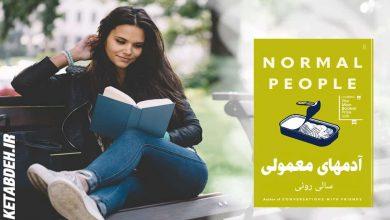 """Photo of کتاب """" ما آدمهای معمولی """""""