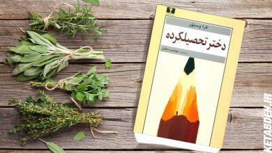 Photo of کتاب دختر تحصیلکرده