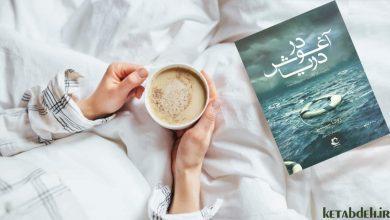 "Photo of کتاب "" در آغوش دریا """