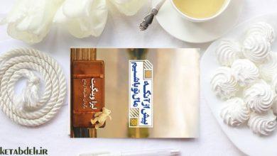 Photo of معرفی کتاب پیش از آنکه مال تو باشیم