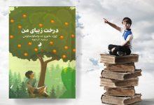Photo of معرفی کتاب « درخت زیبای من »