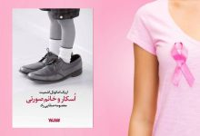 "Photo of معرفی کتاب "" اسکار و خانم صورتی """