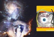 Photo of قدرت در درون ماست