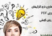 Photo of نرم افزار اجرای pdf  و کتاب های الکترونیکی فارسی
