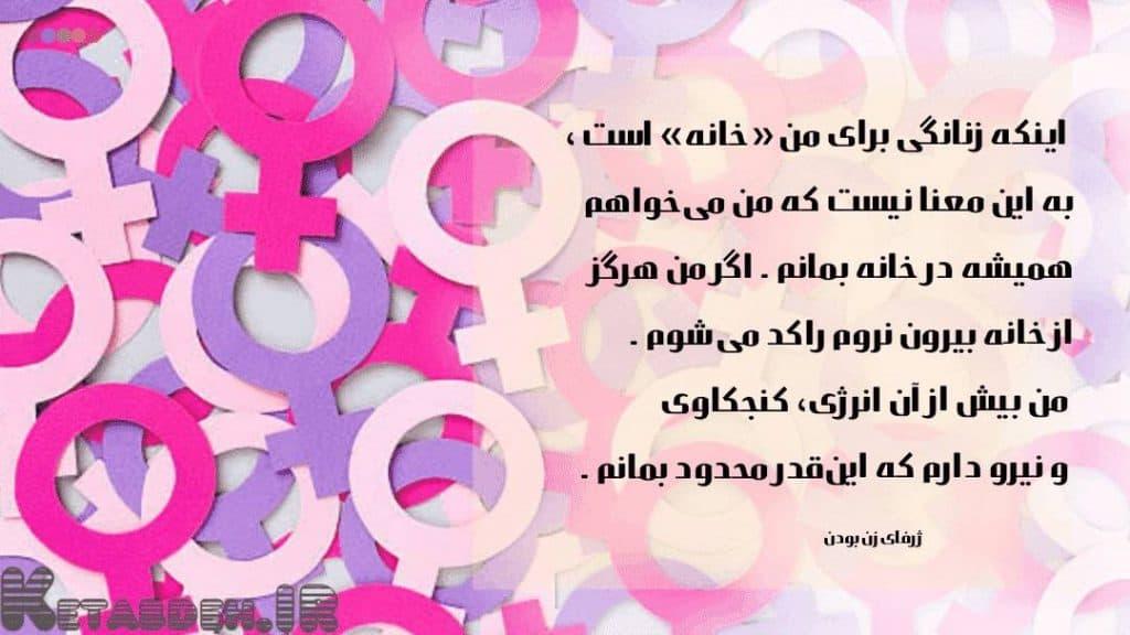 ژرفای زن بودن