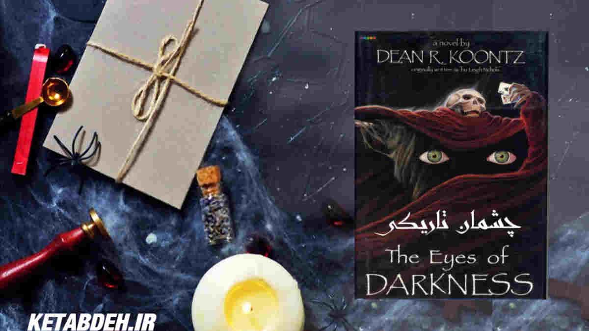چشمان تاریکی